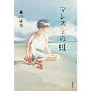 マレスケの虹(Sunnyside Books) [全集叢書]