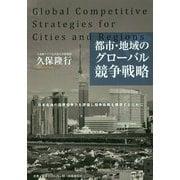 都市・地域のグローバル競争戦略―日本各地の国際競争力を評価し競争戦略を構想するために [単行本]