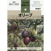 オリーブ(NHK趣味の園芸 12か月栽培ナビ〈10〉) [全集叢書]