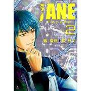 JANE-Repose 2(クロフネコミックス) [コミック]