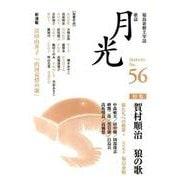 歌誌月光 No.56(2018年9月)-福島泰樹主宰誌 [単行本]