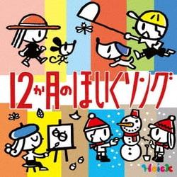 Hoickおすすめ! 12か月のほいくソング ~はるなつあきふゆ 季節を楽しむ歌と遊び~