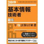 基本情報技術者午後試験対策書〈2019〉 [単行本]