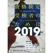 教育本部資格検定受検者のために〈2019年度〉―公益財団法人全日本スキー連盟 [単行本]