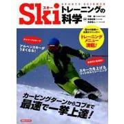 スキートレーニングの科学 [ムック・その他]