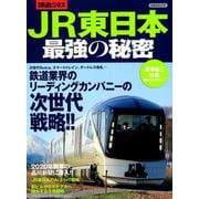 JR東日本最強の秘密 [ムック・その他]
