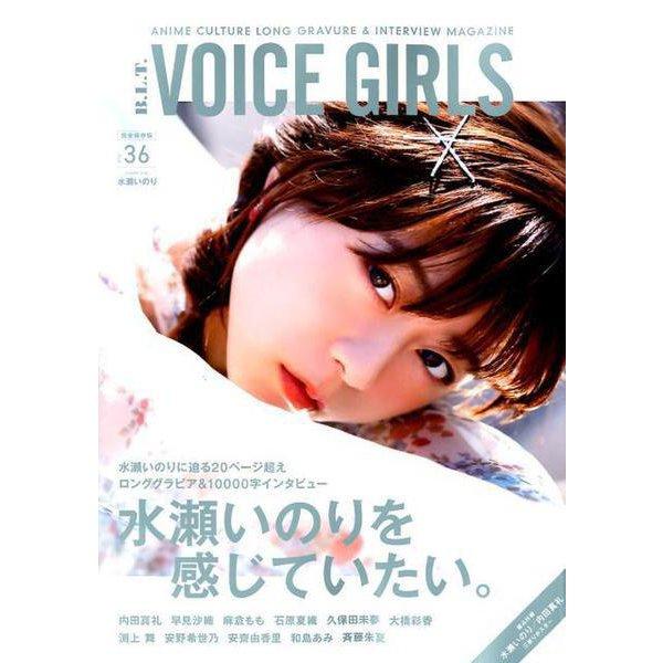 B.L.T.VOICE GIRLS Vol.36 [ムック・その他]