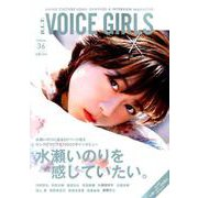 B.L.T.VOICE GIRLS Vol.36 [ムック・その他]