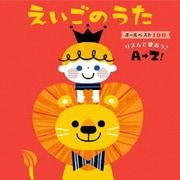 えいごのうた オールベスト100 リズムで歌おう♪A→Z!
