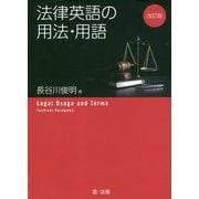 法律英語の用法・用語 改訂版 [単行本]
