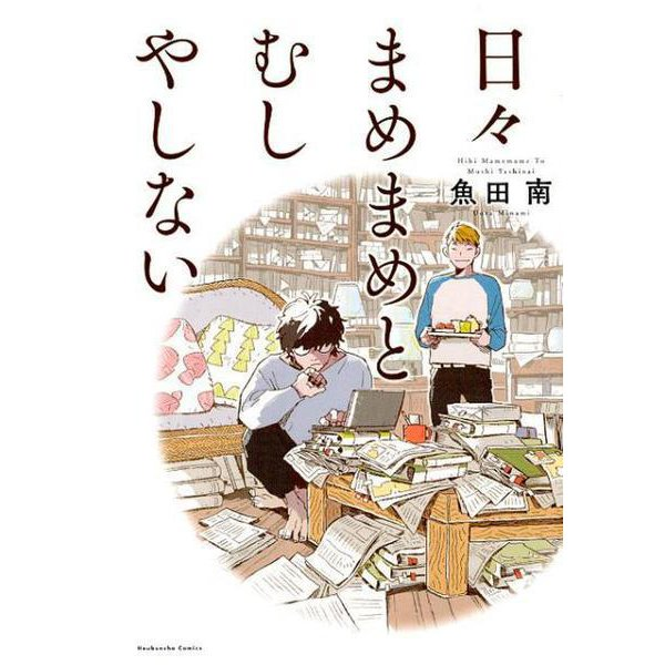 日々まめまめとむしやしない(芳文社コミックス MNシリーズ) [コミック]