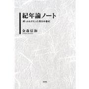紀年論ノート-続・よみがえった原日本書紀 [単行本]