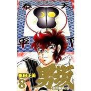 男坂 8(ジャンプコミックス) [コミック]