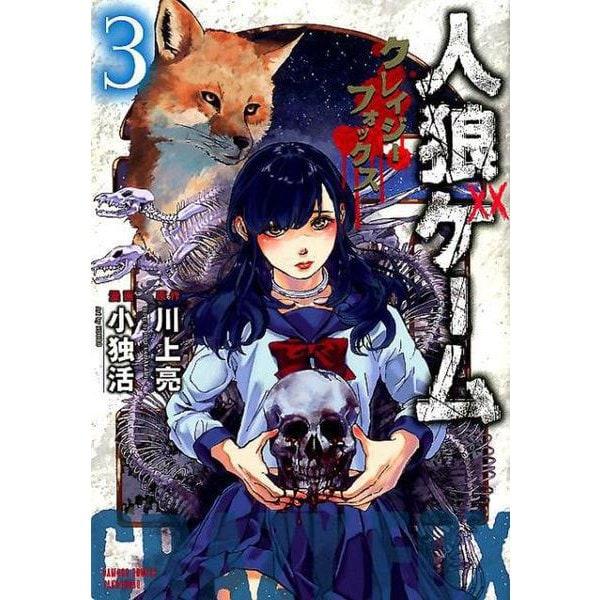 人狼ゲームクレイジーフォックス 3(バンブー・コミックス) [コミック]