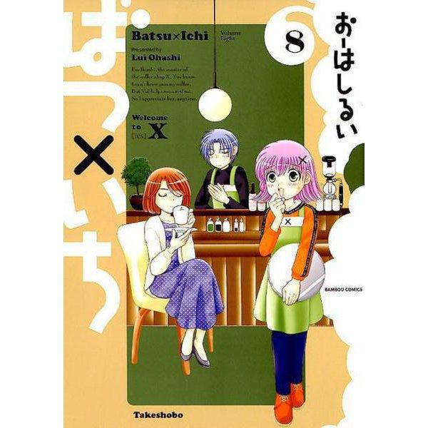 ばつ×いち 8(バンブー・コミックス) [コミック]