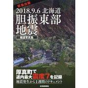 緊急出版 報道写真集 2018.9.6北海道胆振東部地震 [単行本]