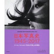 日本写真史1945-2017―ヨーロッパからみた「日本の写真」の多様性 [単行本]