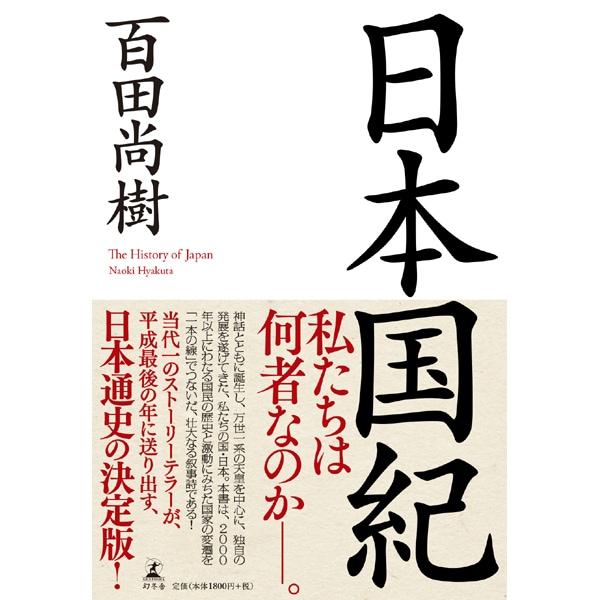 日本国紀 [単行本]