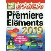 今すぐ使えるかんたん Premiere Elements 2019 [単行本]