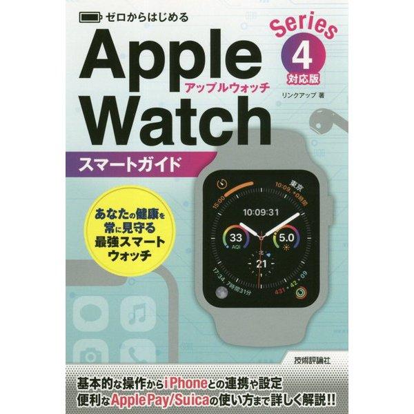 ゼロからはじめる Apple Watch スマートガイド Series 4対応版 [単行本]