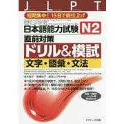日本語能力試験 N2直前対策ドリル&模試 文字・語彙・文法 [単行本]