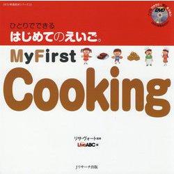 My First Cooking DVD付(ひとりでできるはじめてのえいご〈12〉) [単行本]