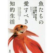 魚たちの愛すべき知的生活―何を感じ、何を考え、どう行動するか [単行本]