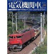 電気機関車EX(エクスプローラ) Vol.9 (電機を探究するすべての人へ) [ムックその他]
