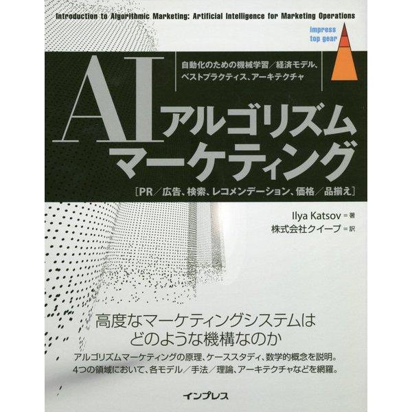 AIアルゴリズムマーケティング―自動化のための機械学習/経済モデル、ベストプラクティス、アーキテクチャ [単行本]