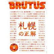 BRUTUS (ブルータス) 2018年 11/15号 [雑誌]