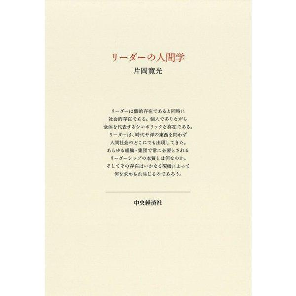 リーダーの人間学 [単行本]