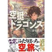 空挺ドラゴンズ 5(アフタヌーンKC) [コミック]