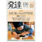 発達 156 [単行本]