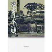 ハンドブック 幕末日本の城 [単行本]