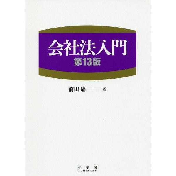 会社法入門 第13版 [単行本]