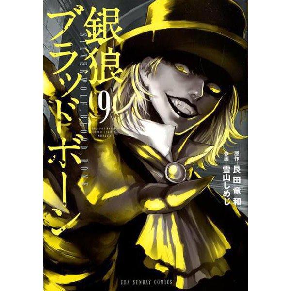 銀狼ブラッドボーン<9>(裏少年サンデーコミックス) [コミック]