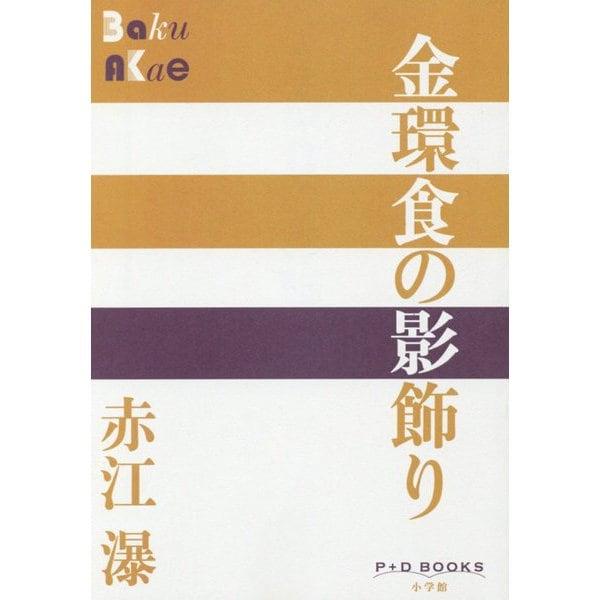 金環食の影飾り(P+D BOOKS) [単行本]