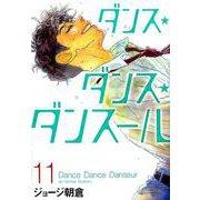 ダンス・ダンス・ダンスール<11>(ビッグ コミックス) [コミック]