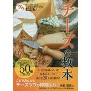 ツウになる!チーズの教本―チーズ好きとの会話が盛り上がる! [単行本]