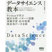 データサイエンス教本―Pythonで学ぶ統計分析・パターン認識・深層学習・信号処理・時系列データ分析 [単行本]