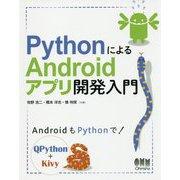 PythonによるAndroidアプリ開発入門 [単行本]