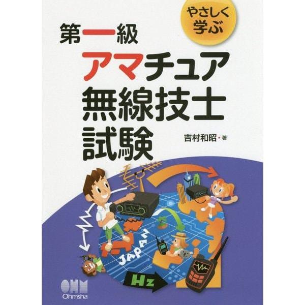 やさしく学ぶ第一級アマチュア無線技士試験 [単行本]