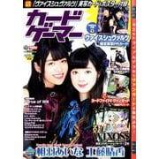 カードゲーマー vol.43(ホビージャパンMOOK 902) [ムックその他]