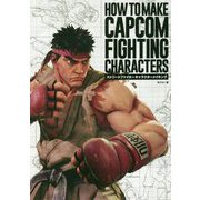 HOW TO MAKE CAPCOM FIGHTING CHARACTERS―ストリートファイターキャラクターメイキング [単行本]
