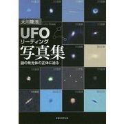「UFOリーディング」写真集―謎の発光体の正体に迫る [単行本]