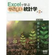 Excelで学ぶやさしい統計学 第2版 [単行本]