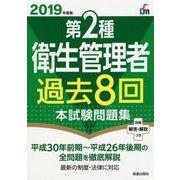 第2種衛生管理者過去8回本試験問題集〈2019年度版〉 [単行本]