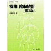 概説 確率統計 第3版 (数学基礎コース〈Q5〉) [全集叢書]