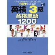 小学生のための英検3級合格単語1200―イラストで覚えるからしっかり身につく! [単行本]