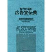 有力企業の広告宣伝費〈2018年版〉NEEDS日経財務データより算定 [単行本]